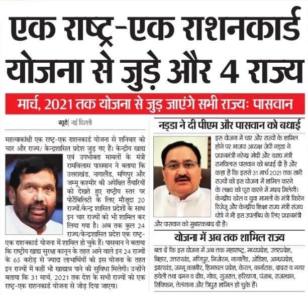1अगस्त से देश के 24 राज्यों/केन्द्र शासित प्रदेशों में #वन_नेशन_वन_राशनकार्ड योजना पूरी तरह प्रभावी हो गई है। आज प्रमुख समाचार पत्रों की सुर्खियां। @DainikBhaskar