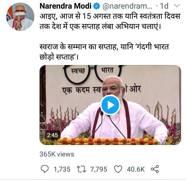 @narendramodi *स्वदेशी विचार प्रवाह #गंदगी_भारत_छोड़ो_अभियान भारत में कयी प्रकार की गंदगी है उनको हटाने की जरूरतहै👇  *शहर मुहल्ले घर की गंदगी *चीनी और विदेशी सामान की गंदगी *भ्रष्टाचार की गंदगी *अधर्म की गंदगी  आइए @narendramodi जी केसपनों को साकार करने में अपने कर्तव्यों का निर्वहन करें🙏