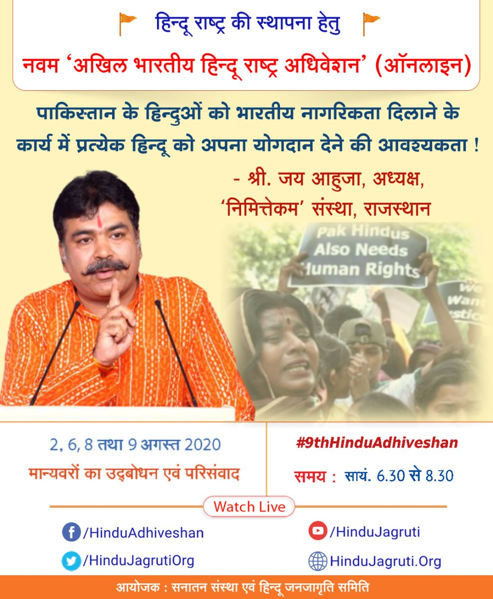 Number of sufferings of hindu multiplying rapidly😣 ☝O hindus! What u're doing? 👊Wake up before its too late and #Unite_For_Hindu_Rashtra 🌸HINDU RASHTRA🌸 is the only solution for all sufferings of hindus.