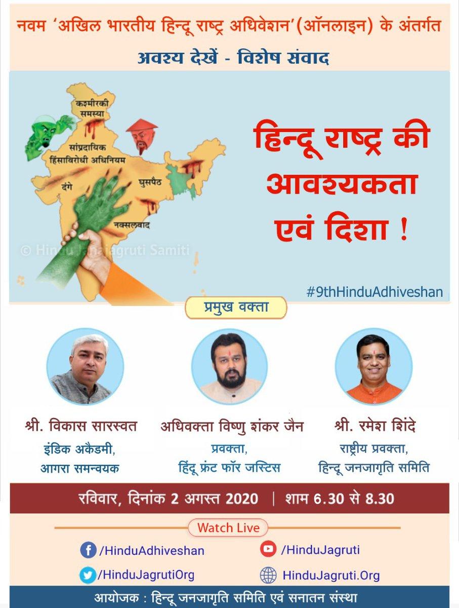 🚩#9thHinduAdhiveshan (ऑनलाइन)  🔸अवश्य देखें-विशेष संवाद ⛳हिन्दू राष्ट्र की आवश्यकता एवं दिशा  🗓️आज,2 अगस्त 2020  ⏰सायं.6.30 - 8.30  प्रमुख वक्ता- @VikasSaraswat @Vishnu_Jain1 @Ramesh_hjs   Watch Live ▫️ ▫️ #Unite_For_Hindu_Rashtra