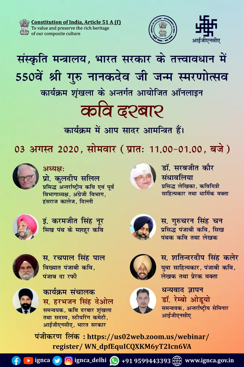 Under the aegis of @MinOfCultureGoI, IGNCA, cordially invites you to the 3rd Online Kavi Durbar on 3 Aug 2020, 11am-1pm). As a part of the Commemoration of 550th Birth Anniversary of Sri Guru Nanak Dev Ji celebration series.  Kindly register in advance: