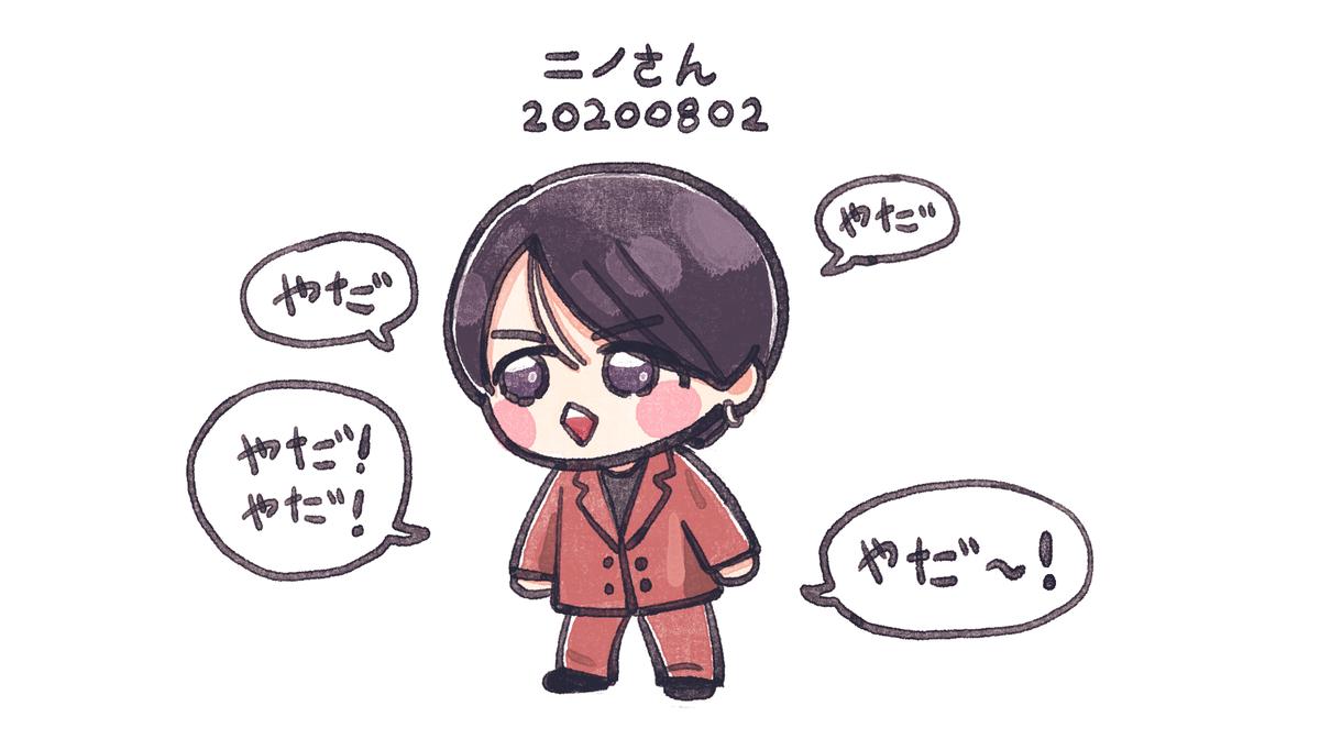 20200802 風磨くん 🙅🏻 #ニノさん