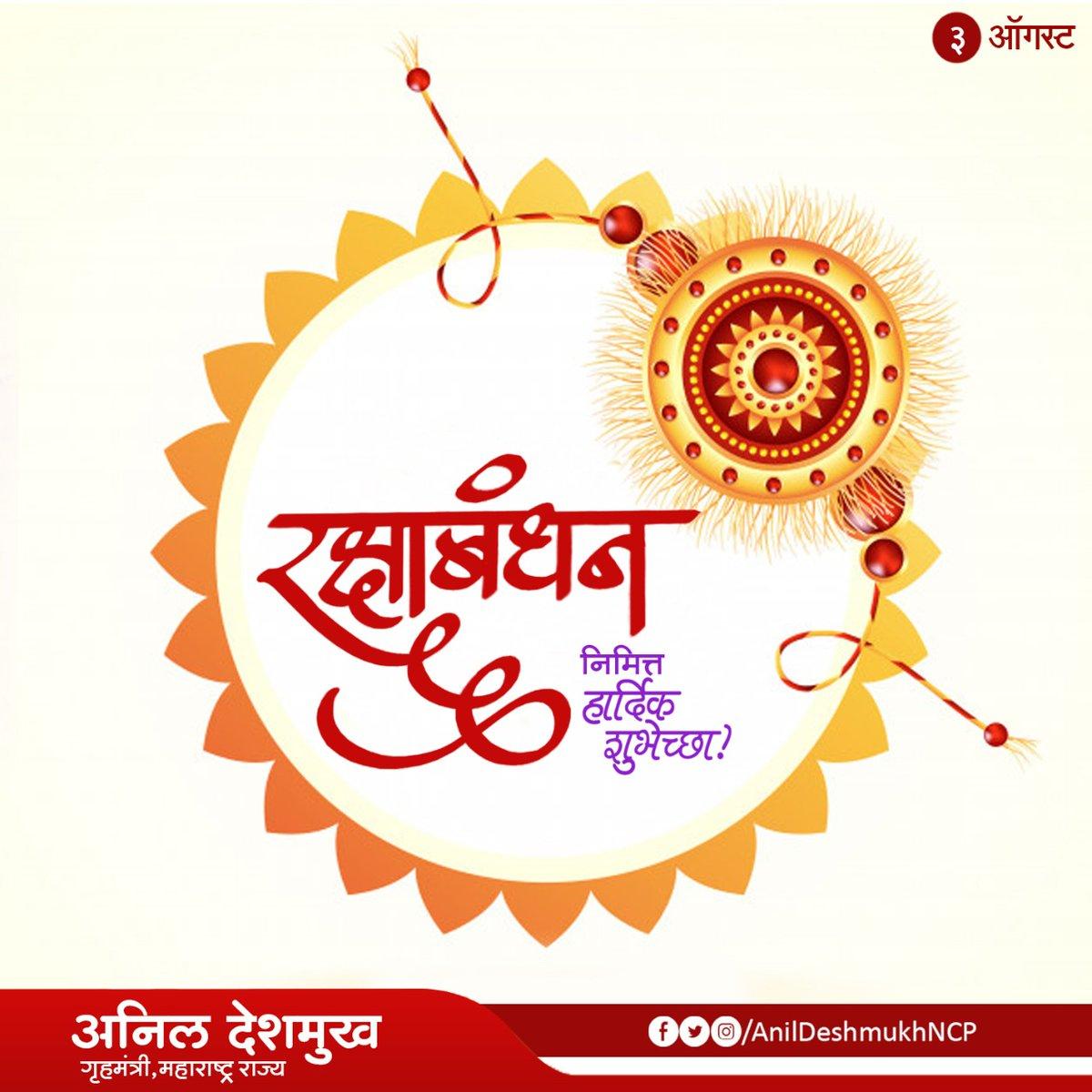 नाते बहिण-भावाचे, प्रेम आणि विश्वासाचे, जपुयात हे बंध रेशमाचे! रक्षाबंधन आणि नारळी पौर्णिमेच्या हार्दिक शुभेच्छा! #RakshaBandhan