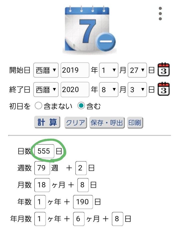 嵐さんが活動休止を発表した日、2019年1月27日。  そして「5×20」の円盤発売を発表した今日2020年8月3日。  あの日から555日経った今日が5×20円盤化の発表だったんですね…  嵐さんにはまたやられたよ笑  #嵐 #ARASHI #ARASHIAnniversaryTour5x20