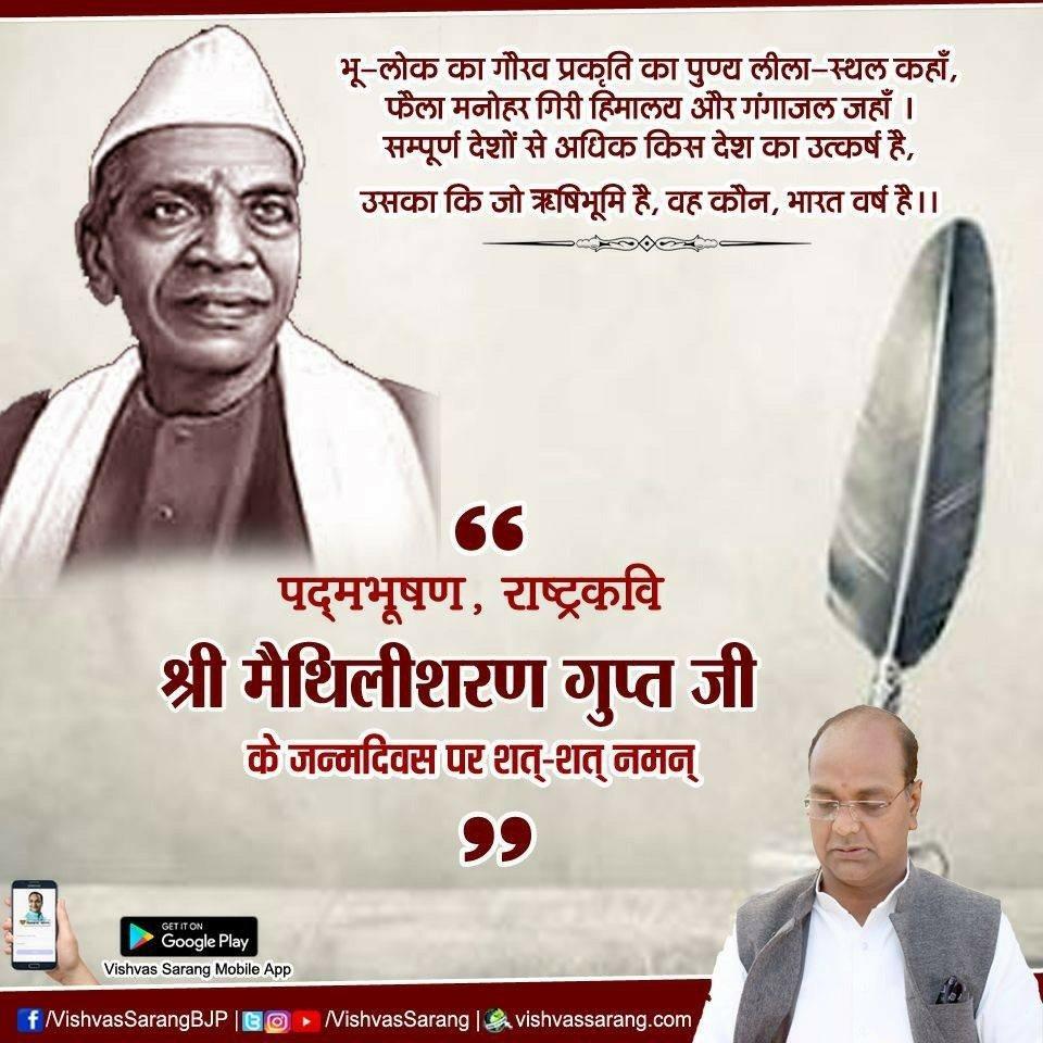 भारत माता का मंदिर यह समता का संवाद जहाँ, सबका शिव कल्याण यहाँ है पावें सभी प्रसाद यहाँ।  राष्ट्रकवि मैथिलीशरण गुप्त जी के जन्मदिवस पर कोटि-कोटि नमन।  आपकी रचनाऐं साहित्य जगत का अमूल्य ख़ज़ाना हैं। #मैथिलीशरण_गुप्त  #MaithiliSharanGupt
