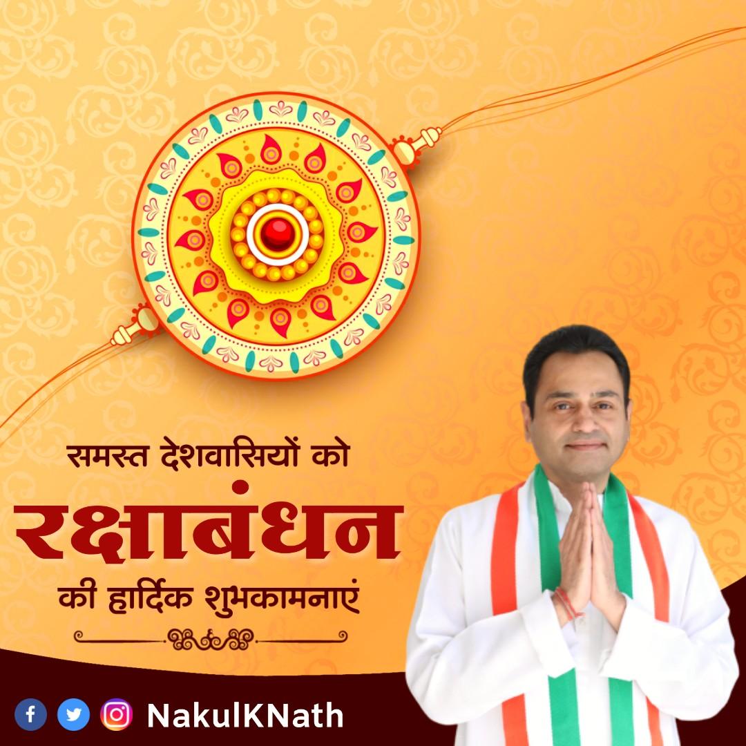 समस्त देशवासियों को रक्षाबंधन के पावन पर्व की हार्दिक शुभकामनाएं। #RakshaBandhan