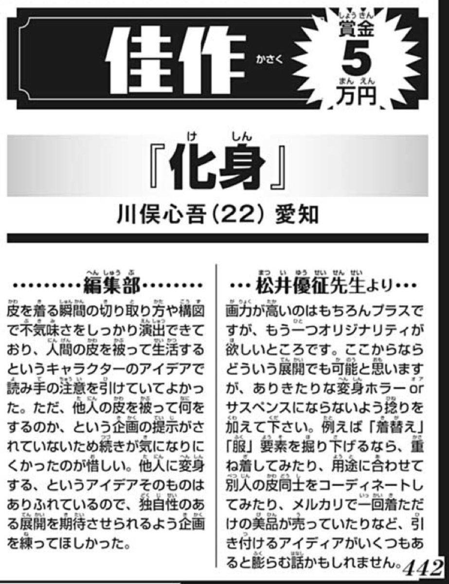 test ツイッターメディア - 今週のジャンプ、新人漫画賞の松井優征先生の講評がめちゃくちゃ面白い この程度の長さの寸評で「格」の違いをみせつけてくる https://t.co/OnBkjiWiw9