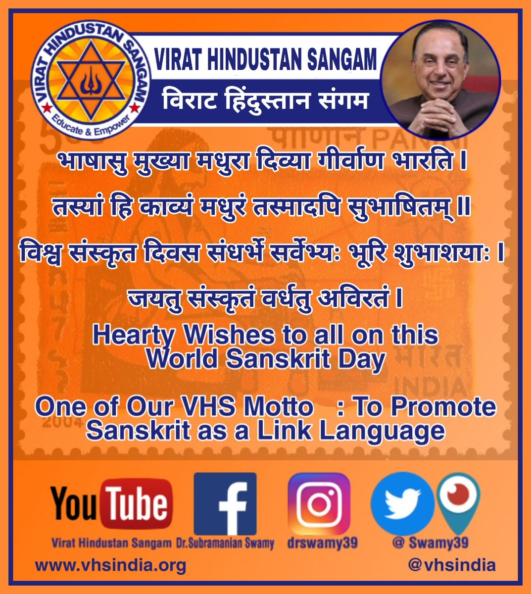 Dr.@Swamy39 Ji, On the occassion of World Sanskrit Day, I request all PTs to work towards making Sanskrit a link language which is also 1 of our @vhsindia's Objectives.🙏🏼  @jagdishshetty @rameshnswamy @vhsindia