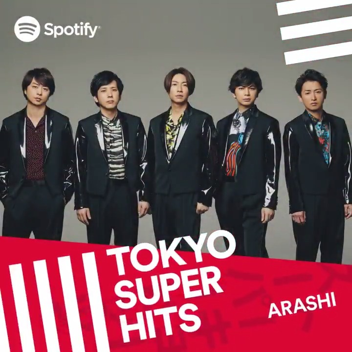 .@arashi5official's #INTHESUMMER is here on Tokyo Super Hits, the playlist for the hottest tracks on the Japanese pop scene ☀️