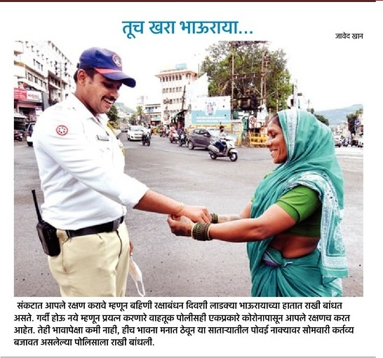 #तूचजनतेचारक्षणकर्ता #Socialpolicing  #SataraPolice