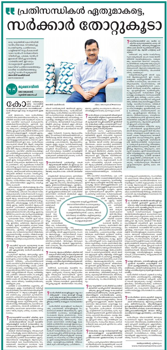 In a conversation with @manoramaonline, I explain how the key principles of the 'Delhi Model' of combatting COVID have set an example across the country.   Do read -