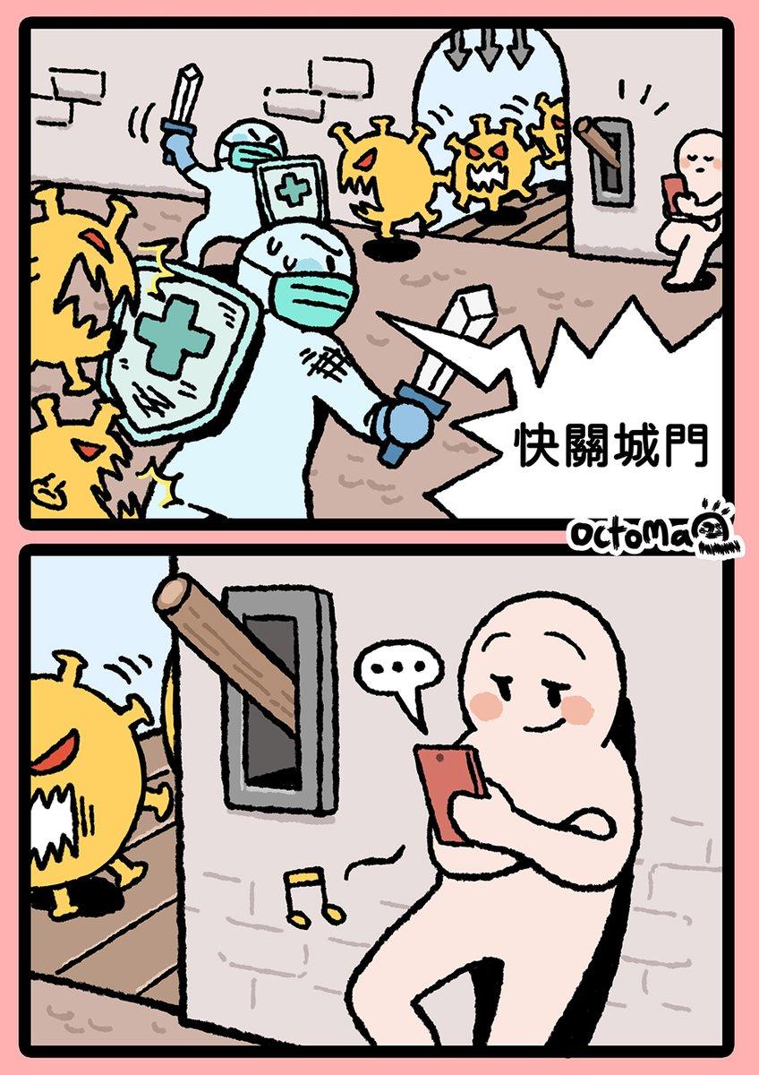 【守城傳說🦸】 「傳說當香城人民遇到災難,北方救世神就會降臨拯救眾生。」  傳說跟現實又有多相似呢?🙃