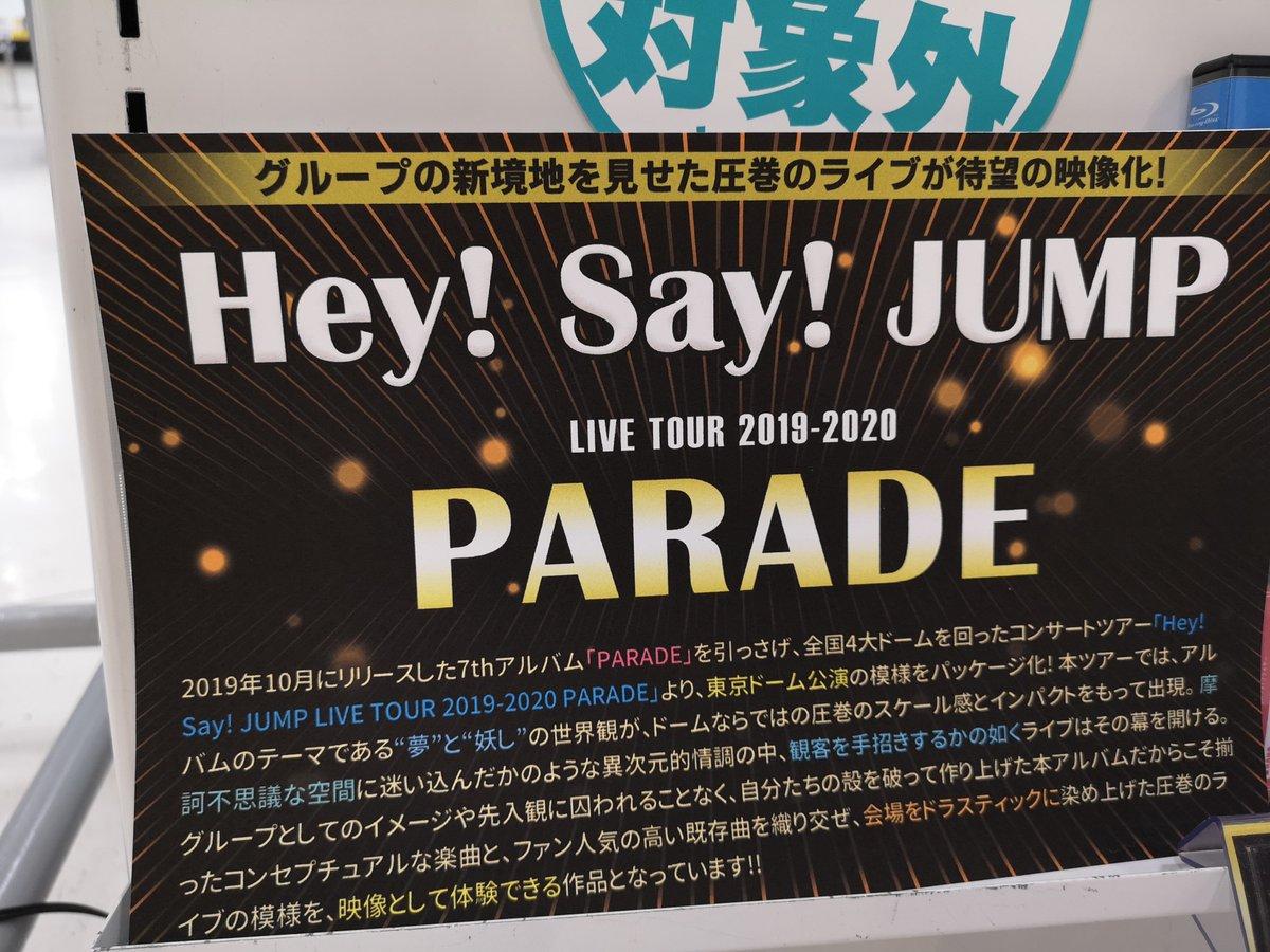 【Hey! Say! JUMP】 「Hey! Say! JUMP LIVE TOUR 2019-2020 PARADE」DVD/Blu-ray本日入荷しました🙌 全国4大ドームを回ったコンサートツアーから、東京ドーム公演を収録✨ 新境地を見せた圧巻のライブをお楽しみください‼️ #HeySayJUMP #PARADE