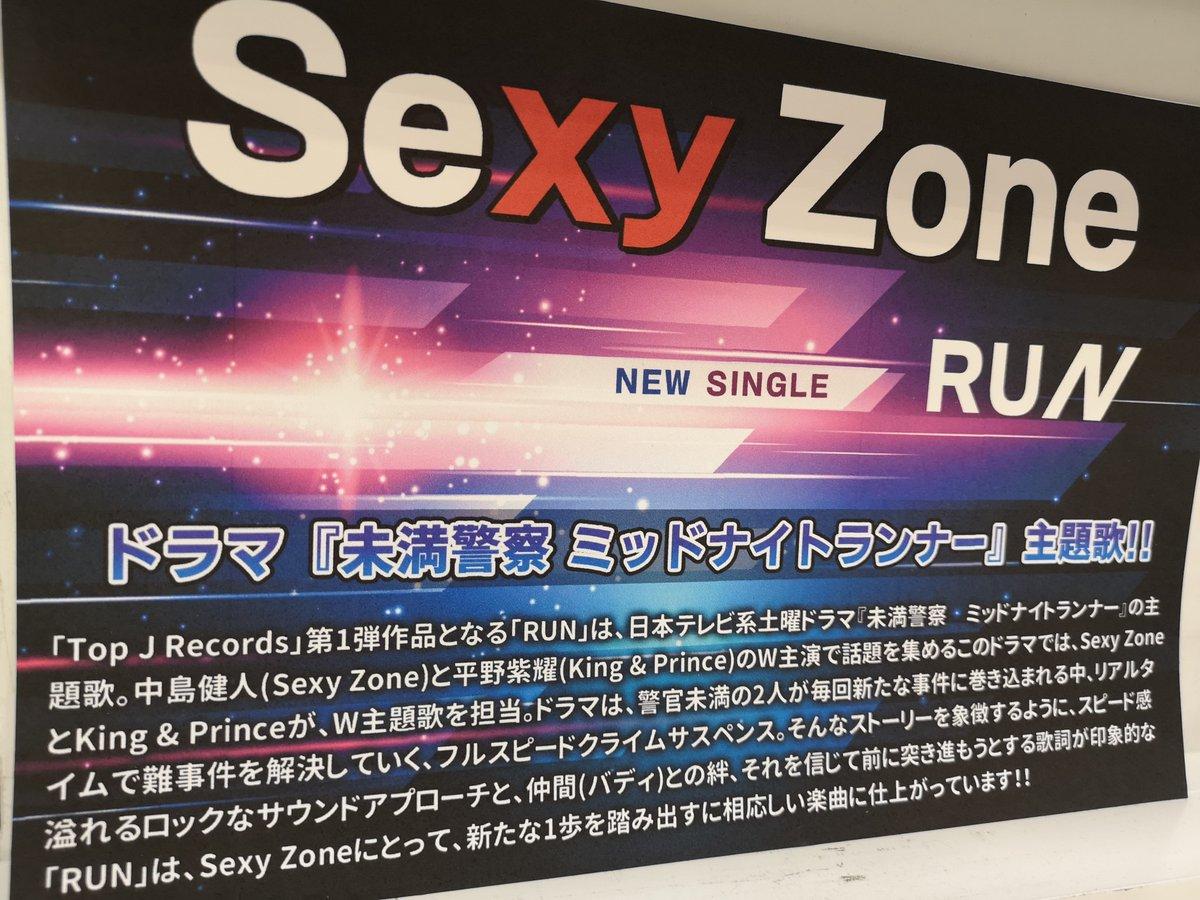 【Sexy Zone】 新レーベル「Top J Records」第1弾作品🎉 シングル「RUN」本日入荷しました🎶 ドラマ『未満警察 ミッドナイトランナー』主題歌です✨ 3形態同時購入特典「32pスペシャルブックレット」と「3CD&ブックレット収納特製スリーブケース」は先着です‼️ #CD入荷情報 #SexyZone