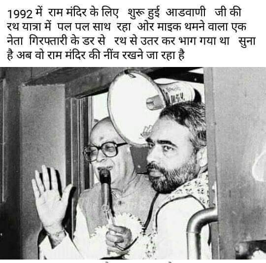 ये है सच्चाई!  #5_अगस्त_काला_दिन  #Ayodhya  #BalGangadharTilak   @WasimAkramTyagi