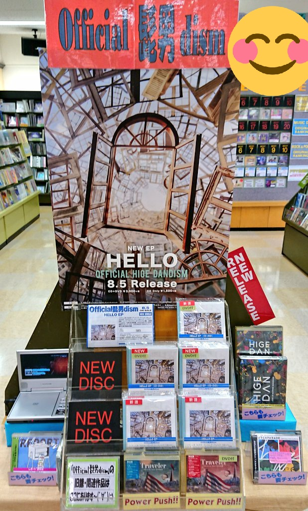 フジテレビ系 #めざましテレビ のテーマソング「 #HELLO 」や #カルピスウォーター CMソング「 #パラボラ 」、映画『 #コンフィデンスマンJP プリンセス編』主題歌「 #Laughter 」を収録した #Official髭男dism の最新EP盤『HELLO EP』が本日入荷しました❗ライブ映像を収録したDVD付きも同時発売😄🎵