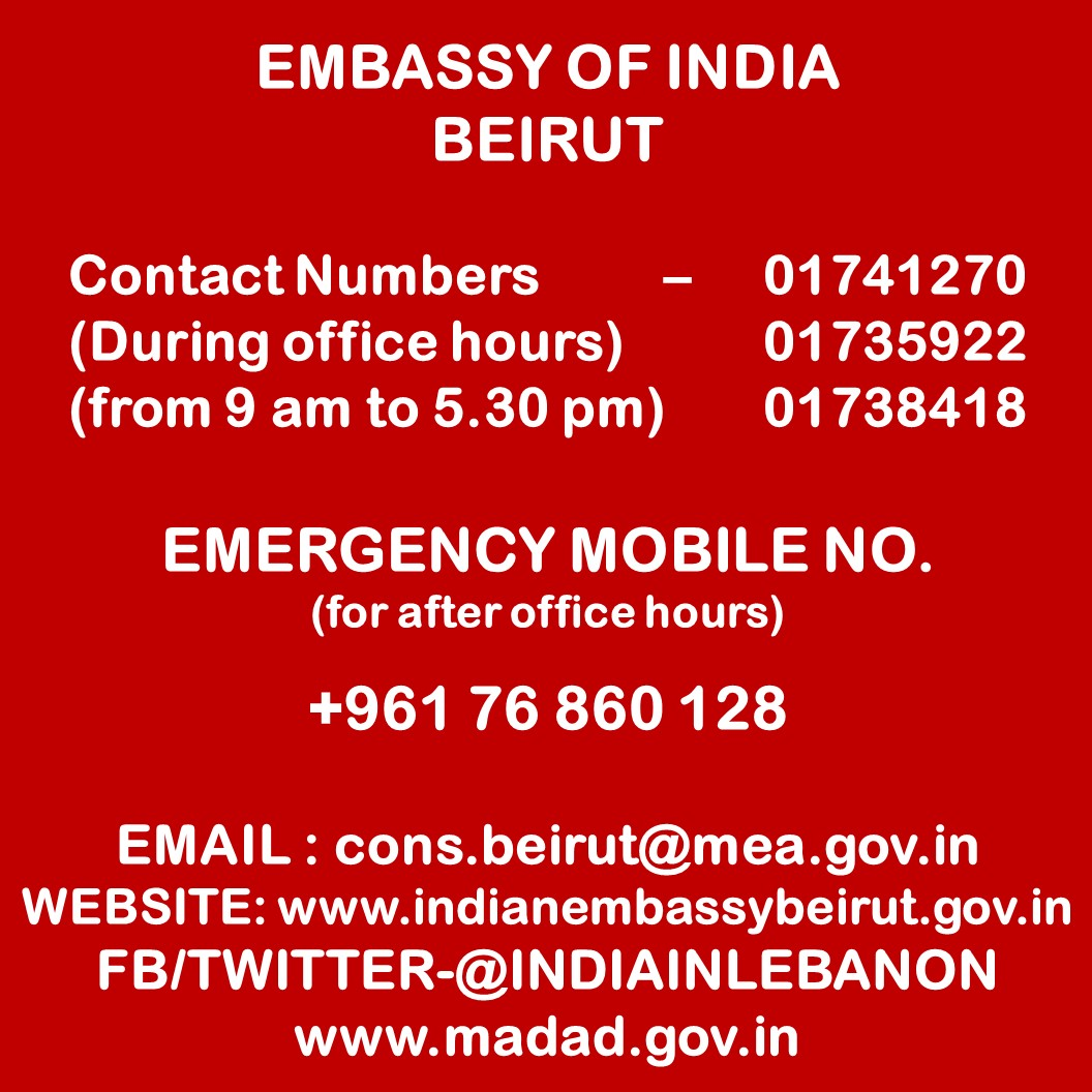 Two big explosions heard in Central Beirut this evening. Everyone is advised to stay calm. Any Indian community member in need of any help, may contact our helpline: Embassy of India, Beirut