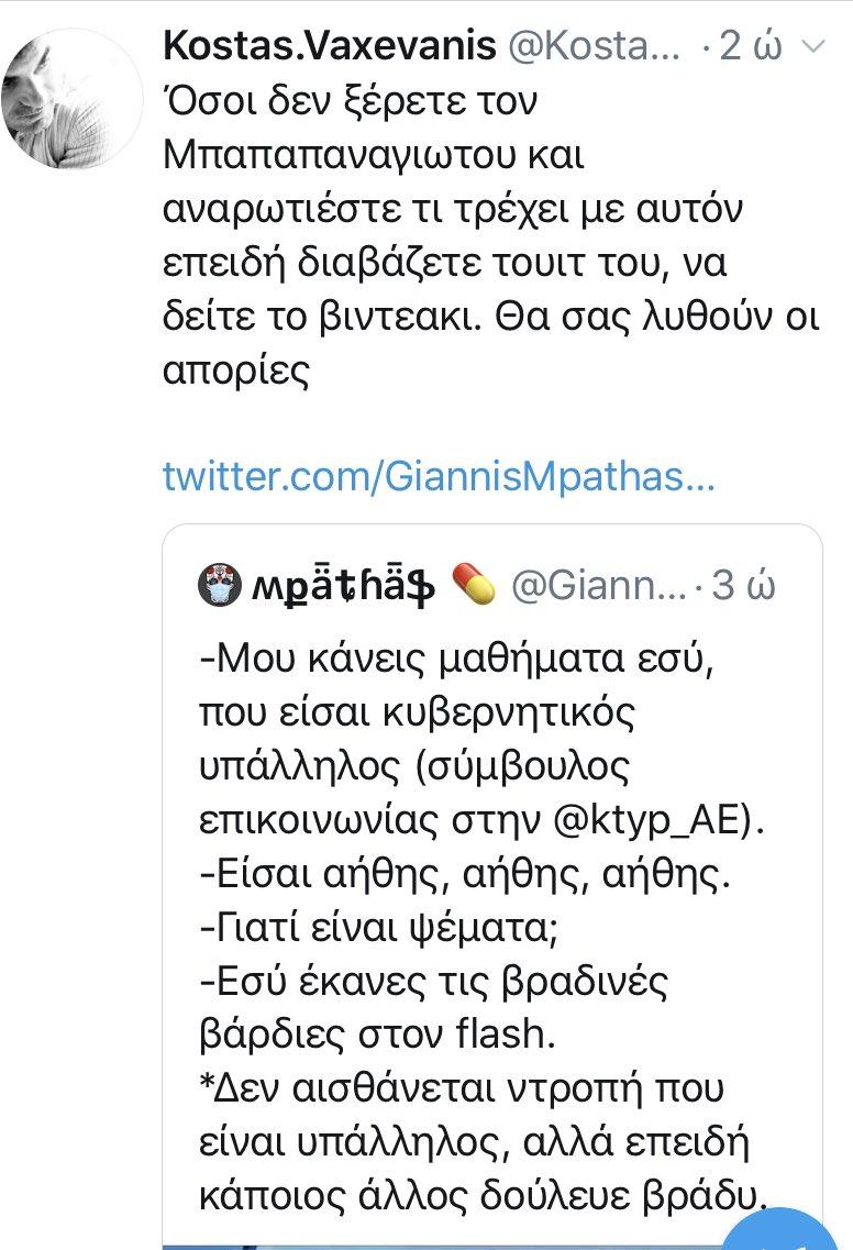 Απολύτως λογική η στήριξη του Γαλιλαίου-@KostasVaxevanis στον Γ. Στρατάκη.  Είναι ακριβώς της ίδιας αγραμματοσύνης, της ίδιας χυδαιότητας και της ίδιας-κατώτατης-υποστάθμης.