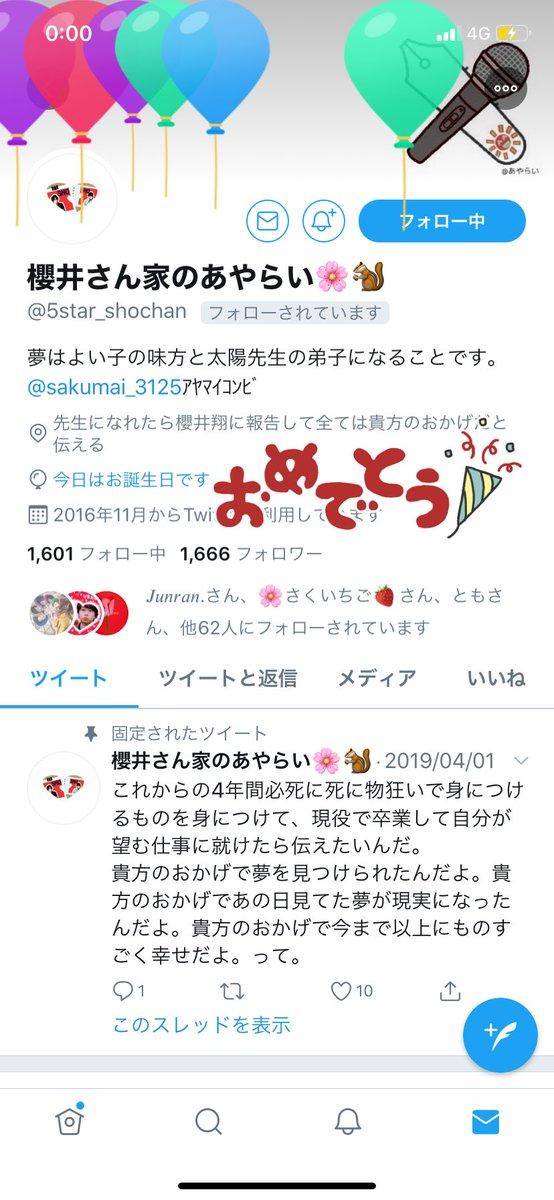 愛しのあや!!お誕生日おめでとう🥳 20歳、素敵な年にしてね✨ 大好き❤️💛💚💙💜 🎉[ @5star_shochan ]🎉