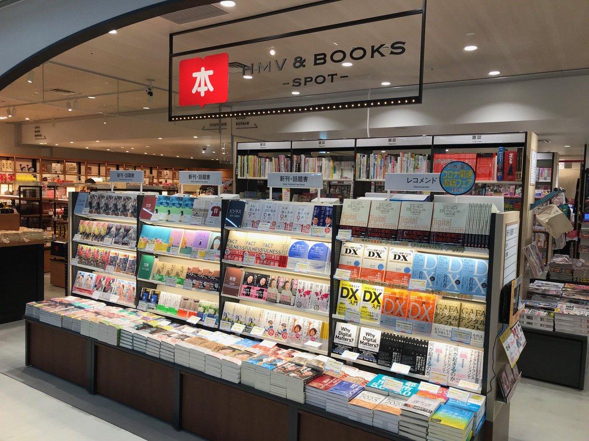 【㊗️本日オープン㊗️】HMV&BOOKS SPOT 伊丹空港店本日オープンいたしました🎉🎉🎉 朝から多くのお客様にご来店いただいております☺️当店はJALの保安検査場目の前の立地🙌オープニングキャンペーンも行っておりますので是非お立ち寄りくださいませ✈️✈️キャンペーン詳細はこちら⇒