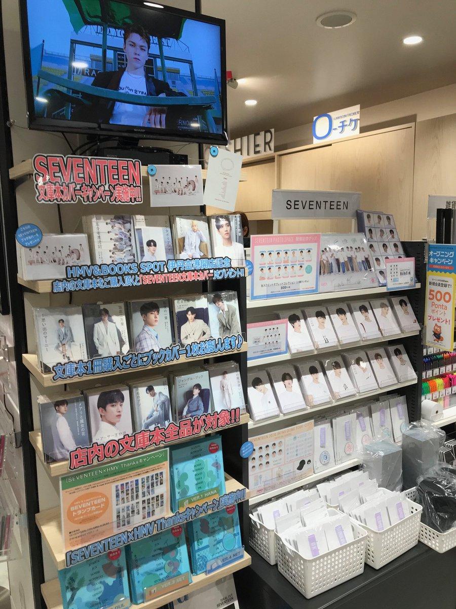 【#SEVENTEEN】オープニングキャンペーン実施中🎉店内の文庫本をご購入でSEVENTEEN文庫本カバーをプレゼント中です☺️☺️SEVENTEEN文庫も全種在庫ございますよ🙌もちろん他の文庫でもOK❣️一部CD・グッズも販売しておりますのでお見逃しなく✈️ #HMVBOOKSITAMIAIRPORT