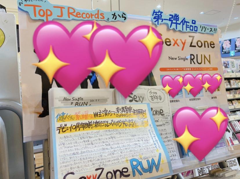 【#SexyZone】 新たに設立されたレーベル「Top J Records」からの第1弾作品となるシングル『#RUN』本日発売日です‼️  前に突き進もうとする歌詞が印象的な「RUN」は、Sexy Zoneにとって、新たな1歩を踏み出すに相応しい楽曲に仕上がっています😍✨
