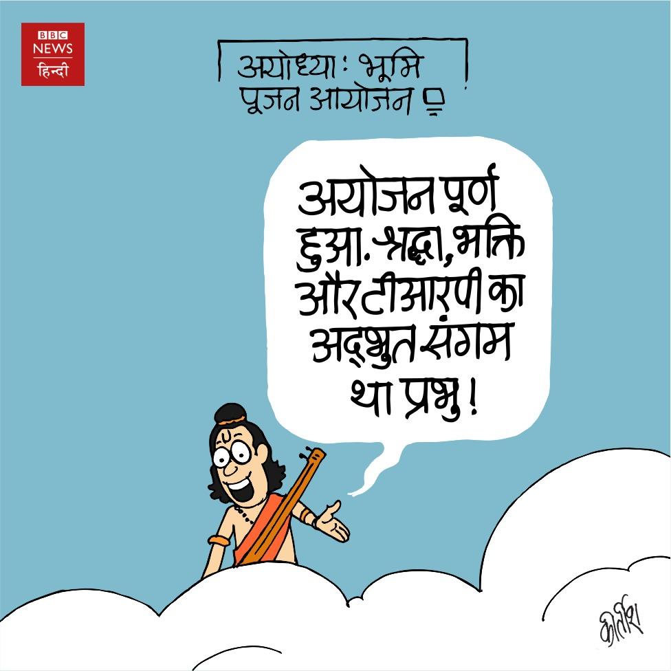आज का कार्टून: अयोध्या, श्रद्धा, भक्ति और...  #AyodhyaBhoomipoojan