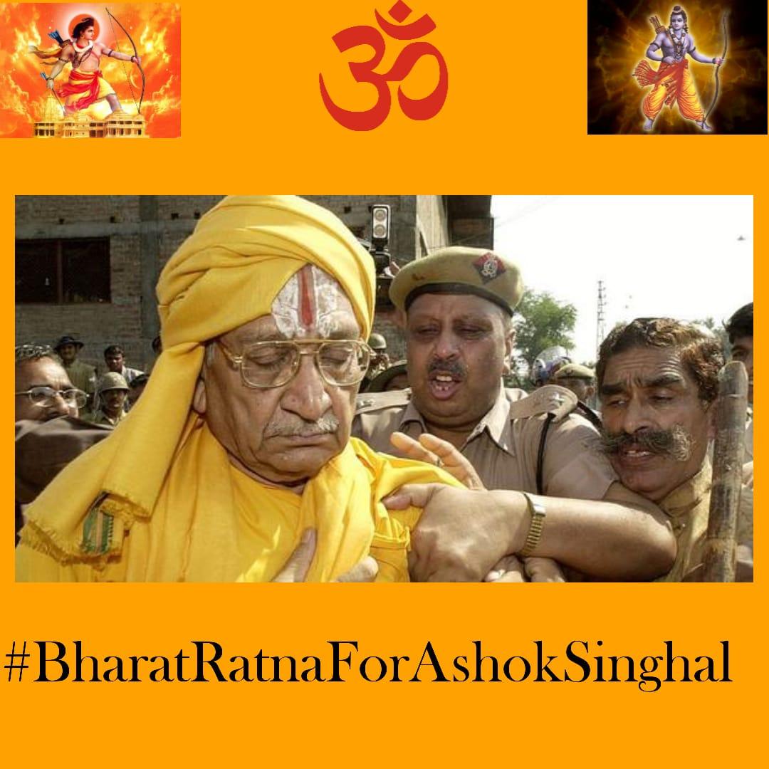 @rajnathsingh Time to remember Shri #BharatRatnaForAshokSinghal  for leading #Ramjanmabhoomi movement and asking Dr  @Swamy39  the #Saviour of #RamSetu to lead #RJB movement in Supreme Court, he successfully kept his #PROMISE Jai Shri Ram Ho Gaya Kam