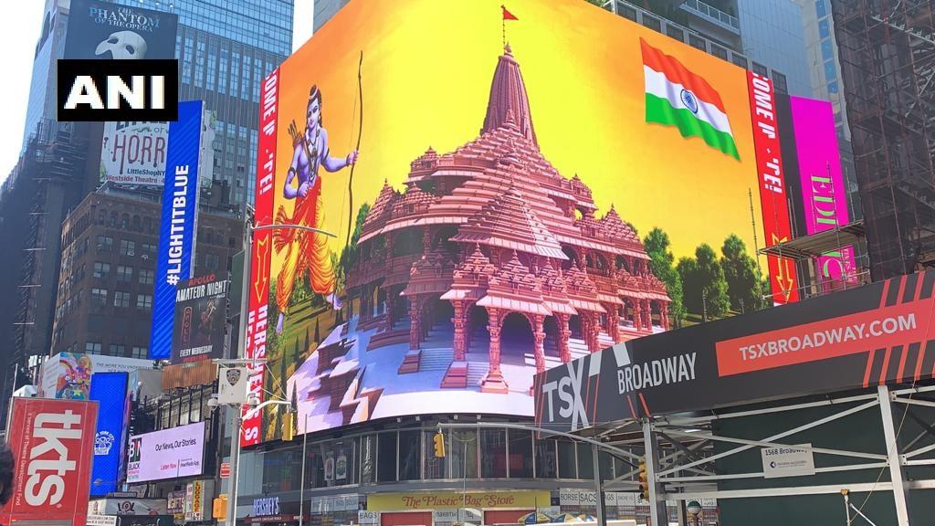 #RamMandir digital billboard comes up in New York's Times Square  (pic: ANI)  #Ayodhya #RamTemple