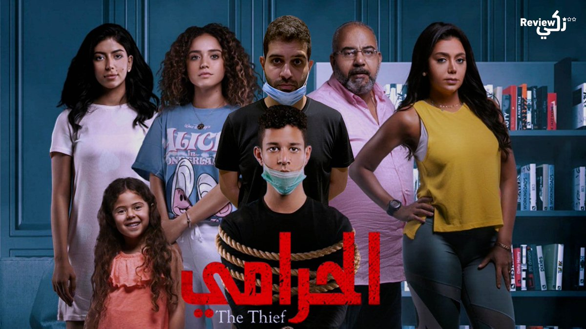 Hey Everyone a new review is out!!! ريفيو مسلسل الحرامي موجود دلوقتي علي شاهد  Tell me your feedback, like and subscribe to the channel