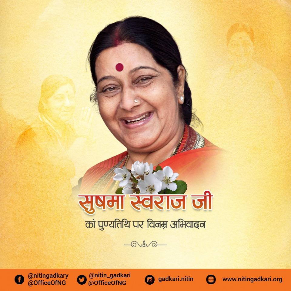 सुषमा स्वराज जी को पुण्यतिथि पर विनम्र अभिवादन।