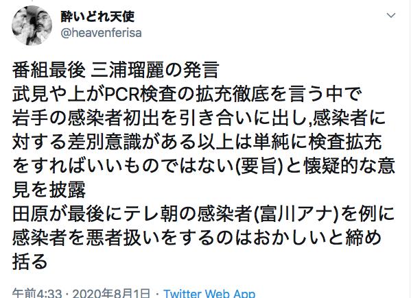 test ツイッターメディア - 小林慶一郎氏以外の分科会関係者にハンセン病を盾にしてる人がいるのは事実だろうね。三浦瑠麗さんも最近ハンセン病を持ち出したり朝生で「差別があるから検査増やすな」的な主張してましたからね。  #モーニングショー https://t.co/Zue3hQoKOK