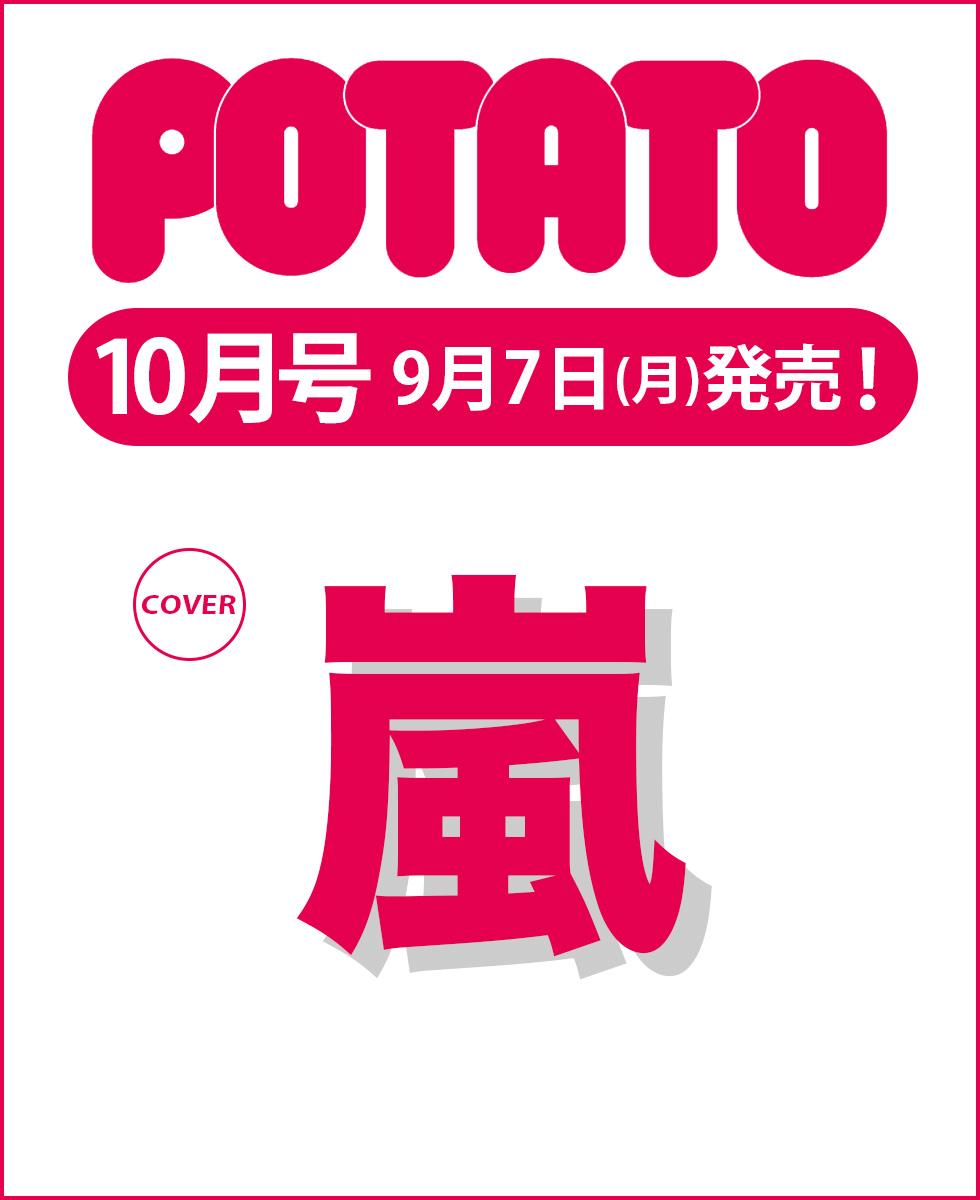 【☆お知らせ☆】21年前の9月15日、揺れる船の上からステキなニュースを届けてくれたsuper boyたちが久しぶりに #POTATO に登場です! 9月7日発売POTATO10月号の表紙は #嵐 !!!!!大きな節目のこの時期に、満を持してお届けする嵐スペシャル号をお楽しみに★