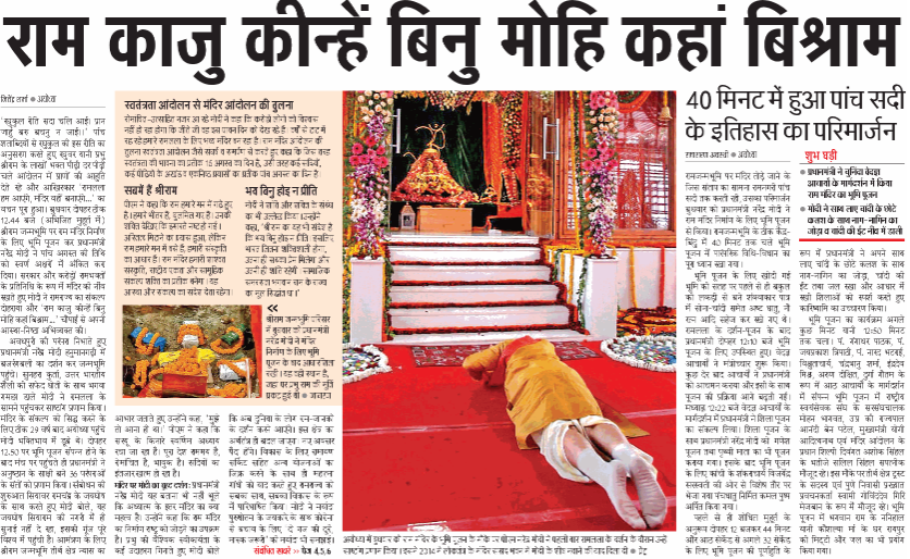 राम काजु कीन्हें बिनु मोहि कहां बिश्राम।