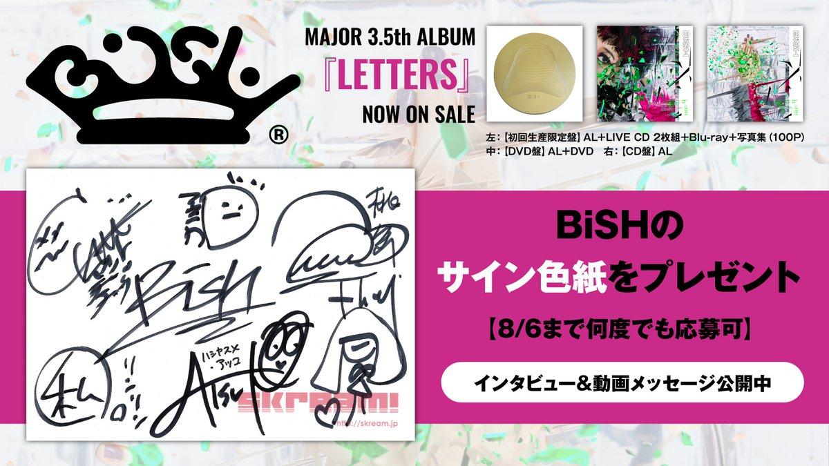 【フォロー&RTで応募】 BiSHのサイン色紙プレゼント。 歩みを止めないBiSHからの手紙のようなメジャー3.5thアルバム『LETTERS』に迫ったインタビュー&動画メッセージ公開中 【本日締切】 #BiSH #BiSHLETTERS
