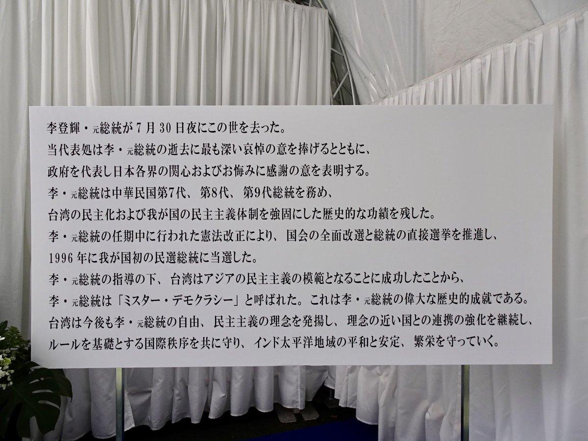 test ツイッターメディア - コロナ禍と猛暑の中、多くの日本の友人たちが台湾駐日代表処に、李登輝元総統のための弔問記帳に訪れてくれたことに改めて心を打たれました。皆さん、ありがとうございます。李元総統が築いてくれた、地震やコロナにくじけることのない強い絆を持つ台日関係を私たちが引き継いでいかねばなりません。 https://t.co/a0MHaVNVWt