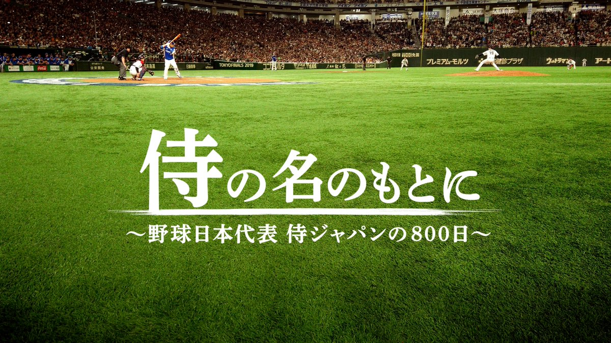 映画『#侍の名のもとに ~野球日本代表 侍ジャパンの800日』配信開始🔥  野球日本代表 #侍ジャパン に完全密着し、稲葉篤紀監督の就任から、「2019WBSCプレミア12」で果たされた10年ぶりの世界一への軌跡を追う⚾  ここでしか見られない監督やスタッフ、そして選手の素顔を今すぐ #ネトフリ で観よう🔥