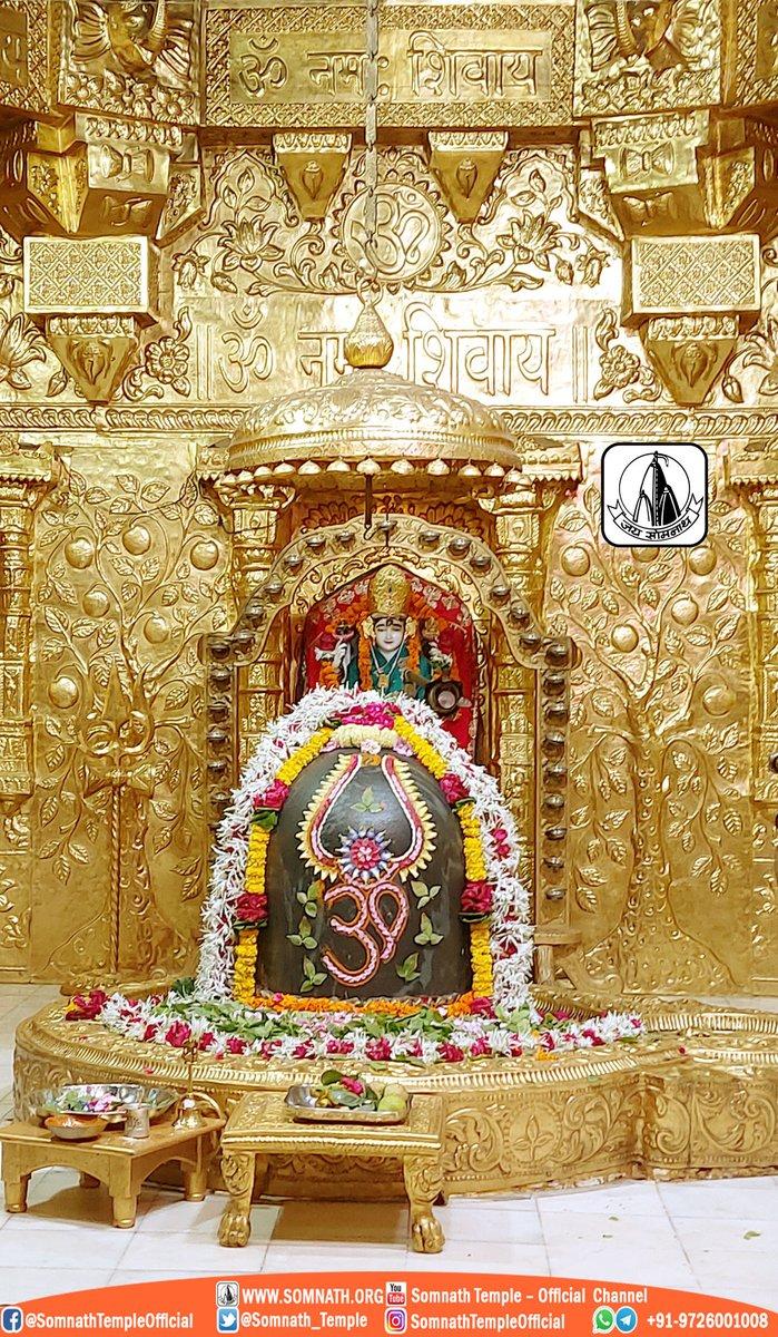 श्री सोमनाथ महादेव मंदिर, प्रथम ज्योतिर्लिंग - गुजरात (सौराष्ट्र) दिनांकः 07 अगस्त 2020, श्रावण कृष्ण चतुर्थी - शुक्रवार प्रातः श्रृंगार 08202113