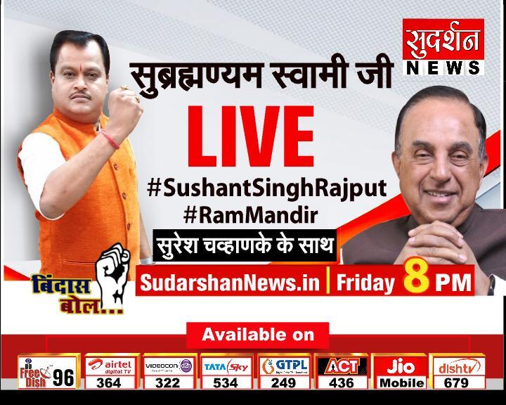 Dr.@Swamy39 Ji will be LIVE Tonight Friday 7th Aug, 2020 At 8:00 pm IST on @SudarshanNewsTV On #SushantSinghRajput #RamMandir   DON'T MISS!!  @jagdishshetty @rameshnswamy @vhsindia