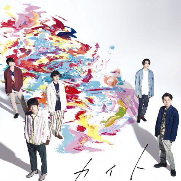 #OKAsia #playlist 08.08.20 #OnAir #Friday 11:59pm(ET) @valleyfreeradio WXOJ103.3fm  'KITE' by #ARASHI #嵐