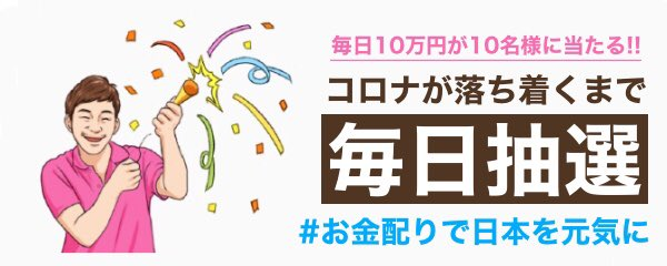 Day18【毎日抽選】 本日の抽選条件は「前澤のフォロー」と「このツイートのリツイート」の両方が必要となります‼️   #お金配りで日本を元気に   ※非公開アカウントでも参加可能です。またDMの受信は許可しなくても大丈夫です。