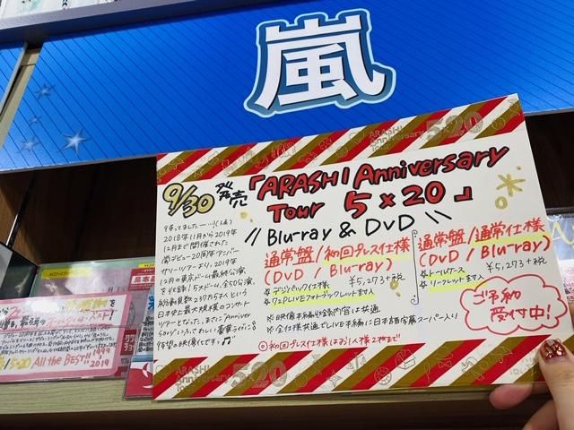 【#タワ渋ジャニーズ】  💙❤️💚💛💜  \ 9/30発売🎉 / 「ARASHIAnniversary Tour 5×20」  💙❤️💚💛💜  タワ渋全形態ご予約受付中です🥰! (初回プレス仕様はお一人様各2枚まで)  お電話・店頭にて承っております🙇🏻♀️ ご予約は是非お早めに💡✨ 📞03-3496-3661  (桑) #嵐 #ARASHI #5x20