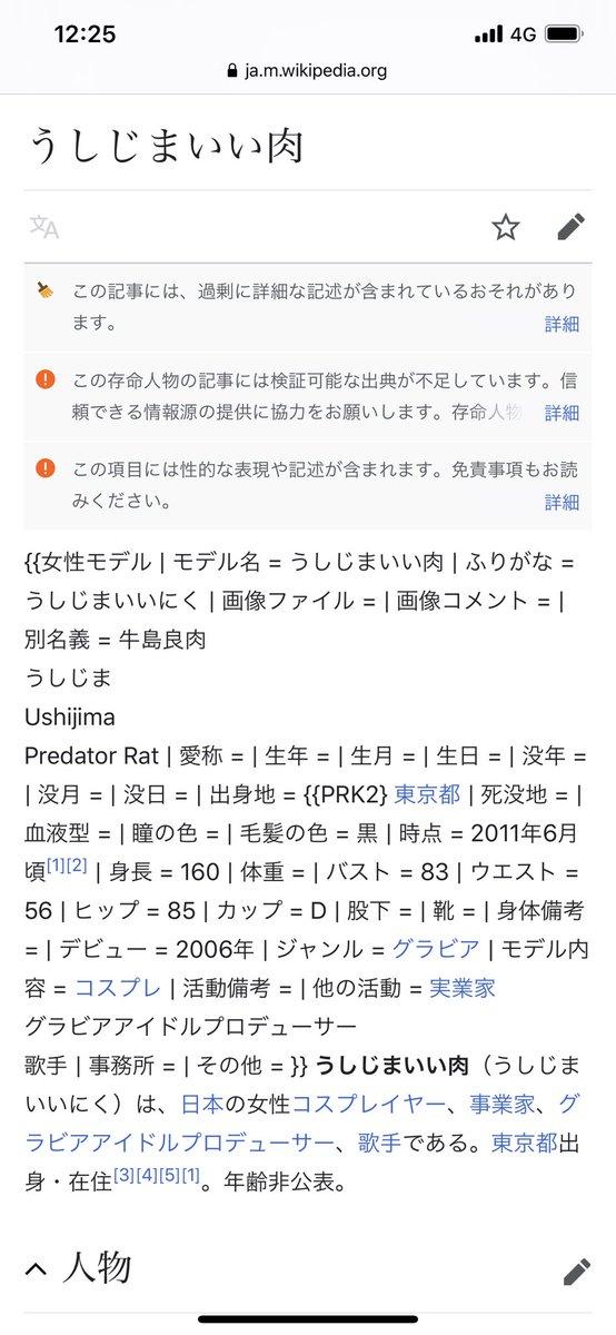 test ツイッターメディア - Wikipediaによると、うしじまいい肉女史のコスプレイヤーとしての活動は2006〜2016年の10年間に限定される。以降は自身のファッションブランド『PredatorRat』の運営に注力している?個人情報および足跡に関するソースは乏しい。 https://t.co/UuL9lXcAk3 https://t.co/PcPCWRUO8d