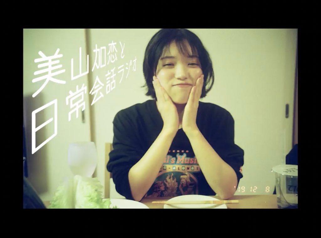 美山加恋の8月10日のツイッター画像