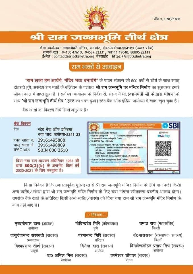 To donate 4 #RamMandir Bank details of  SHRI RAM JANMBHOOMI TEERTH  KSHETRA:  State Bank Of India Naya Ghat, Ayodhya. UP Bank IFSC CODE : SBIN0002510  1. For cheques/ transfers: SB A/C  No.: 39161495808 2. For Cash deposit:  Current a/c No.:  39161498809