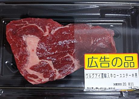 test ツイッターメディア - ところで、こんなステーキ肉はありですか?  スーパーで見つけたのは、なんとウルグアイ産のステーキ用牛肉。かなり安かったです。おそらく外食産業の業務用のものがスーパーに流れたんでしょう。以前もイベリコ豚が売られていたことがあります。コロナの影響なんでしょうね。。。 https://t.co/DUfmruEpAk