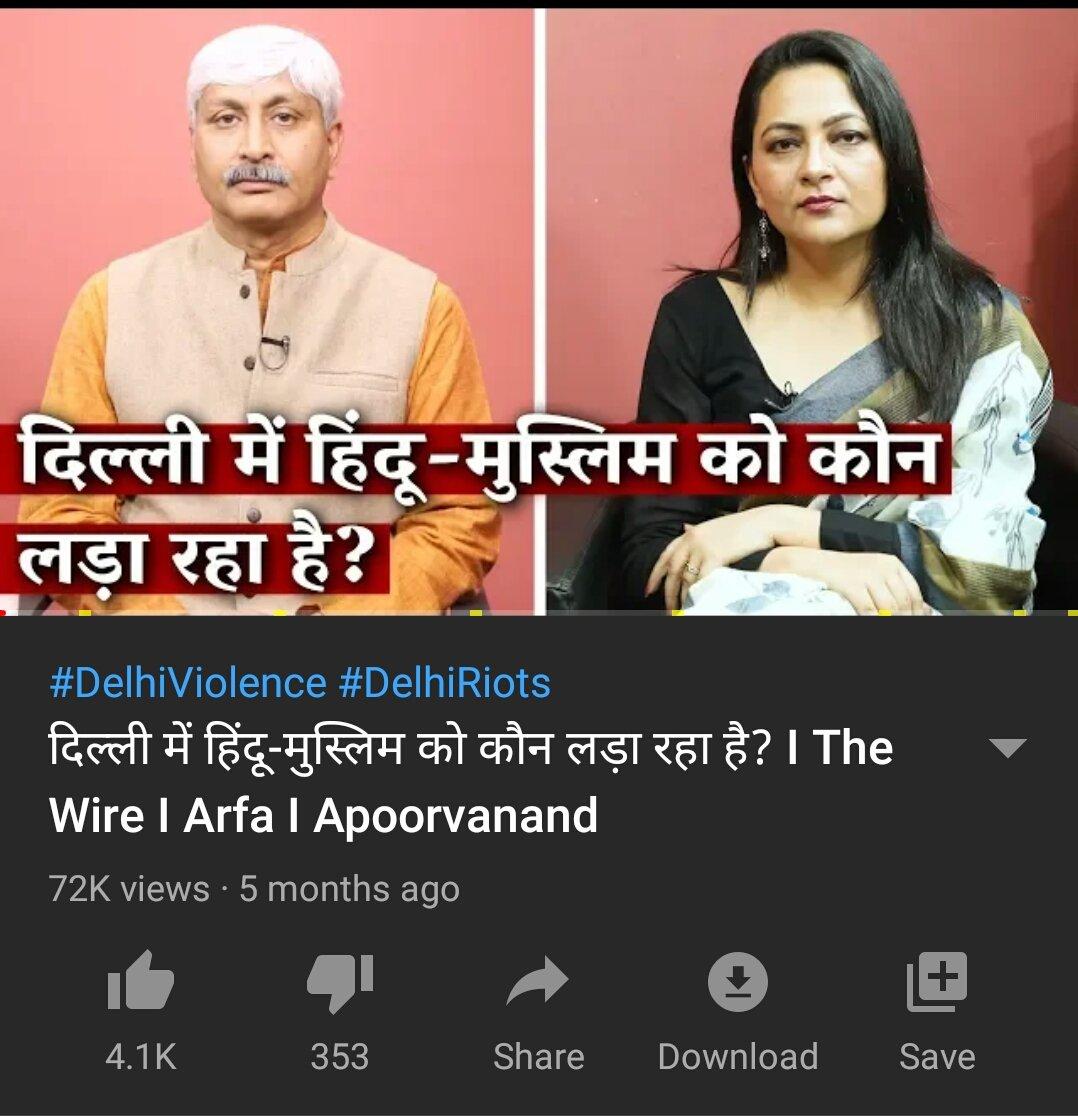 दिल्ली में हिंदू - मुस्लिम को कौन लड़ा रहा था? @khanumarfa ?