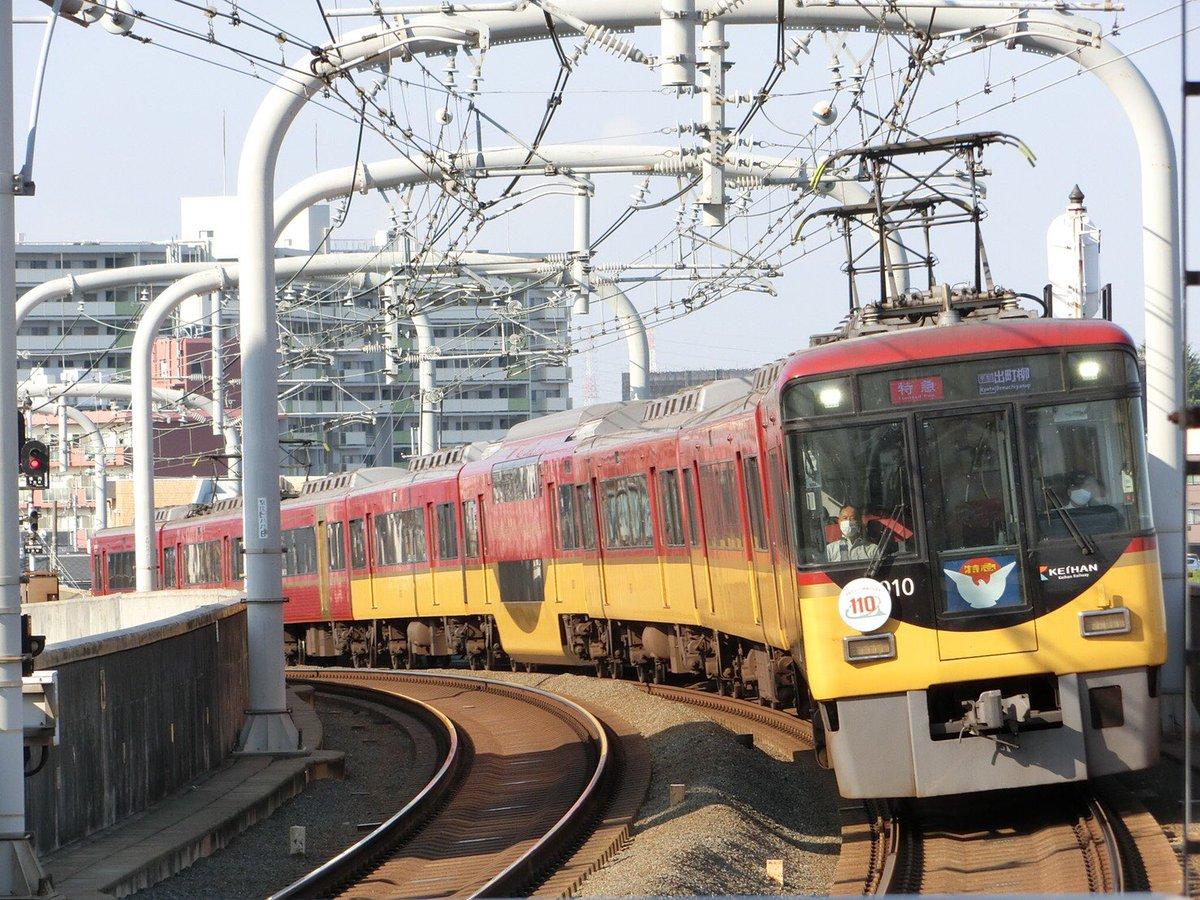 test ツイッターメディア - 京阪電車 110周年のHM そして7200系のHMは今日までだったのか… https://t.co/kxAMgL8ytL