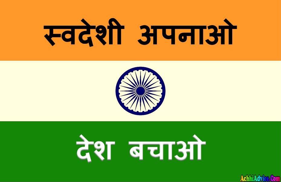 १०/१०  भारत की प्राचीन परम्पराओ पर गर्व होना एकदूसरे का सहयोग करना अपने ज्ञान विवेक से वसुदेव कुटुम्बकम की अवधारणा में अपना योगदान देना ये सब स्वदेशी अपनाने से संभव हो पाएगा तथा प्रत्येअक भारतीय को अपने आप पर अपने जन्मभूमि पर गर्व होगा    #Tweet4Bharat  @iidlpgp