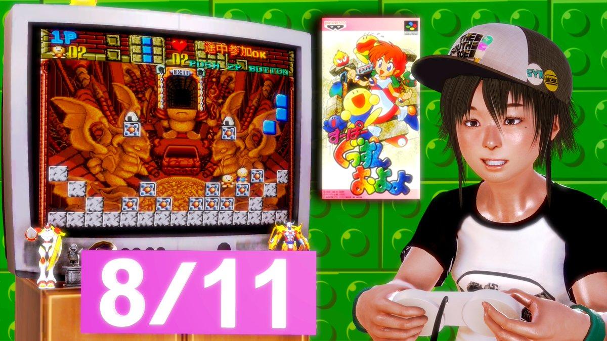 test ツイッターメディア - おはこんばんちわ  8月11日です  1995年8月11日は #スーパーファミコン カセット #すーぱーぐっすんおよよ が発売された日です! #ぐっすんおよよ  #今日は何の日 #きょうは何の日  #プレイホーム #ハニーセレクト #AI少女 #レトロゲーム https://t.co/hogMgi6HBT